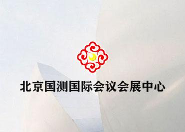 国测国际会展中心网站制作开发案例欣赏
