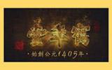 北京天晴创艺签约鹤年堂网站制作开发项目
