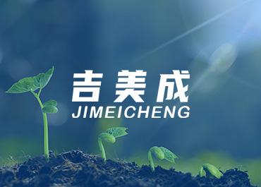 北京吉美成技术有限公司网站制作开发案例欣赏