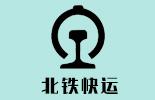 天晴创艺签约北铁快运网站建设制作项目