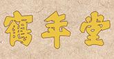 北京鹤年堂网站开发制作项目完成上线