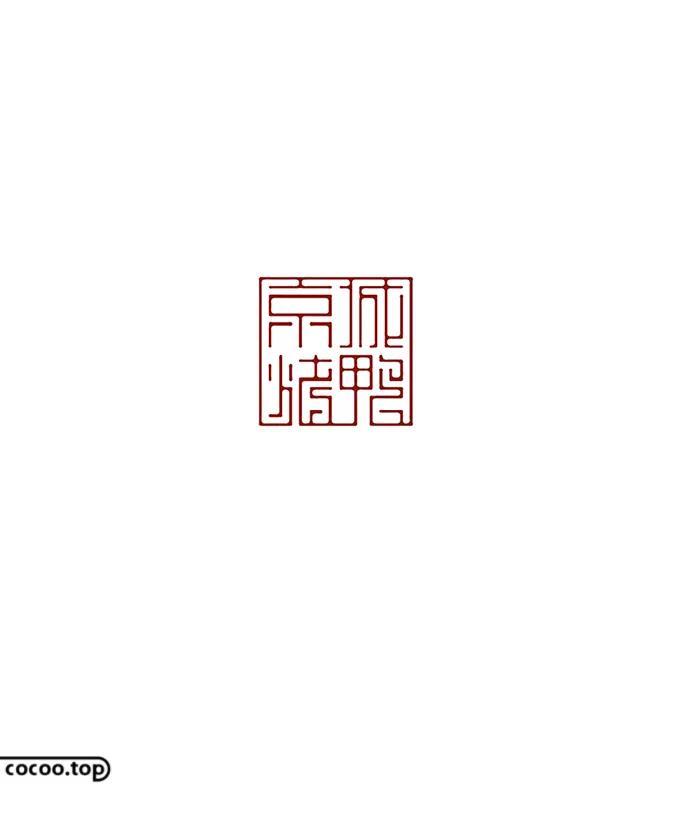 网站制作中中文的个性化设计